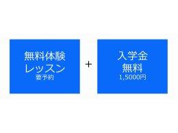 入学金15,000円無料キャンペーン&無料体験レッスン