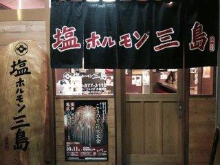 塩ホルモン三島 鴻巣店
