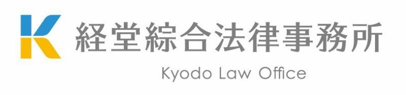 経堂綜合法律事務所