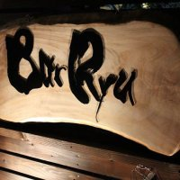 Bar Ryu