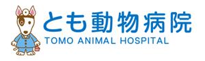 とも動物病院