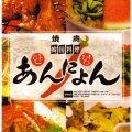 焼肉 韓国料理 あんにょん