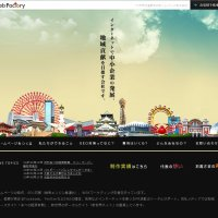 ホームページ制作 大阪のウェブ・ファクトリー