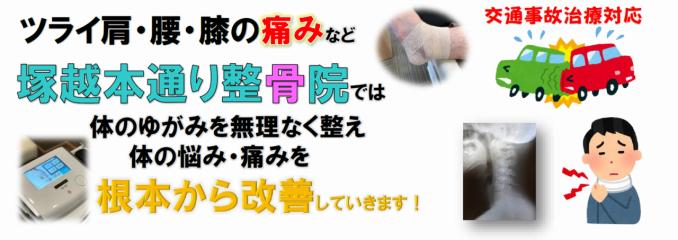 塚越本通り整骨院