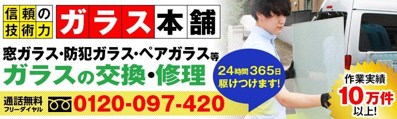 【加須市】防犯ガラス ガラス修理交換 ペアガラス 網戸張り替えは加須市のガラス屋さんガラス修理24!