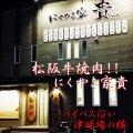 津市の焼肉屋【にくやき家 貴】津市焼肉/ホルモン/松阪牛
