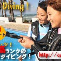 ダイビングスクール&ショップココモ