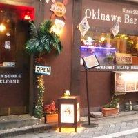 Okinawa Bar&Food Kagura