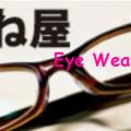 めがね屋 コンタクトギャラリー江坂(メガネ・眼鏡)