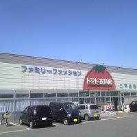 トマト衣料館 二戸店