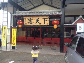 台湾料理宴天下浜北店