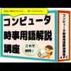 コンピュータ時事用語解説講座 ABC