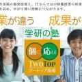 学研CAIスクール 鳥取湖山校