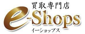 黒部・貴金属買取No.1「金・プラチナ・ダイヤ」買取専門店e-shops富山店・完全予約制