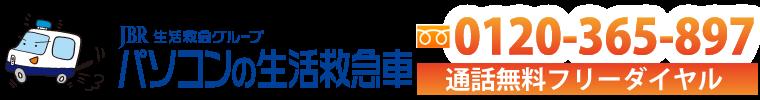 秋田市 『 パソコン修理 データ復旧 無線LAN設定』 0120-365-897 パソコンの生活救急車(秋田市)