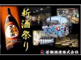 【若潮酒造☆新酒祭り in 舞鶴キッチン】