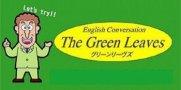 一宮・稲沢の英会話教室The Green Leaves