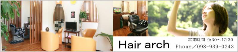 Hair arch (ヘアアーチ)沖縄市の理・美容室、アットホームな雰囲気でリラックスできる癒しのサロン。お気軽にご来店ください。