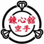 錬心舘鹿屋東部道場