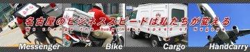 名古屋バイク便 株式会社メッセンジャーBb お店のミカタ店