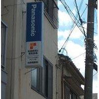 松森電業株式会社