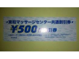 進呈中  初回500円割引券