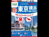 早割りがお得! ときめきTYO東京・横浜・鎌倉・横須賀