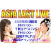 LAST LIVE~♪ (^▽^)/