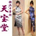 横浜中華街 天宝堂 / 化殺風水 本格オーダーチャイナドレス 中国武術用品