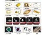 金買取,プラチナ買取,ダイヤモンド買取,貴金属買取,小判買取,コイン買取