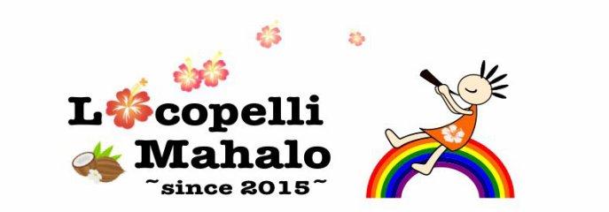 ロコペリ マハロ(Locopelli Mahalo)
