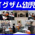 イグザム幼児教室