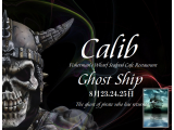 8月夏休み最後のイベントは幽霊船 ^^;