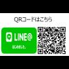 ご相談・お問合せ  【LINE@】