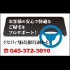 横浜市西区・中区・横浜・関内エリア待機車両あり~10分でドライバー到着致します。
