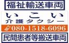 いこい介護タクシー 携帯番号:080-1518-6096