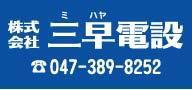 (株)三早電設