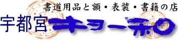 ☆書道用品と額・表装☆ 宇都宮キョー和 (協和貿易株式会社)