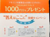 アルコン商品ご利用の方にお得なキャンペーン!!
