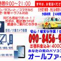 パソコン職人「オールファイン」大阪府河内長野