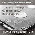 デジタルプラザ&パソコンスクール キュリオステーション平安通店