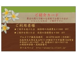 治療費¥1000 OFF