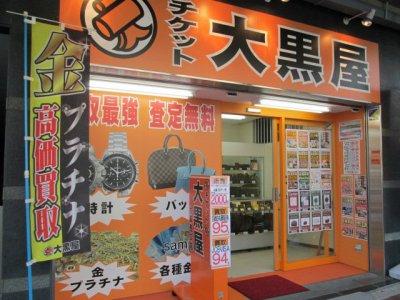 サンリオピューロランドどのチケットは大黒屋大森西口店にお任せください。(東京都大田区)
