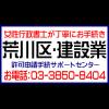 荒川区:建設業許可(新規/更新/決算報告/業種追加/変更届)荒川区建設業許可申請