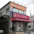 ハローストレージ横浜上大岡パート1