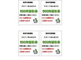 500円割引券!