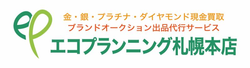 金・銀・プラチナ・ダイヤモンド・貴金属買取専門店「エコプランニング札幌本店」