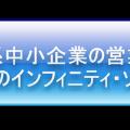 インフィニティ・ソリューションズ株式会社