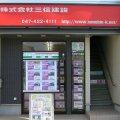 三信建設 東船橋店