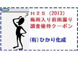 【期間限定】H25梅雨前 雨漏り調査見積り費用無料クーポン